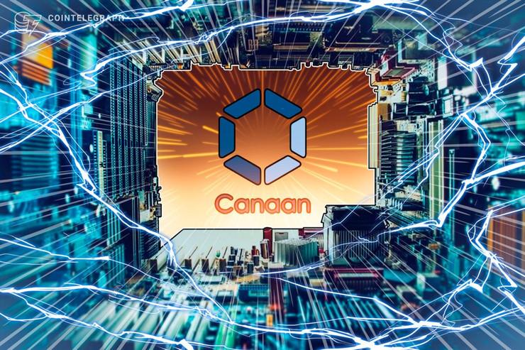 仮想通貨マイニング大手の中国カナン、米国でのIPOで97億円調達【ニュース】
