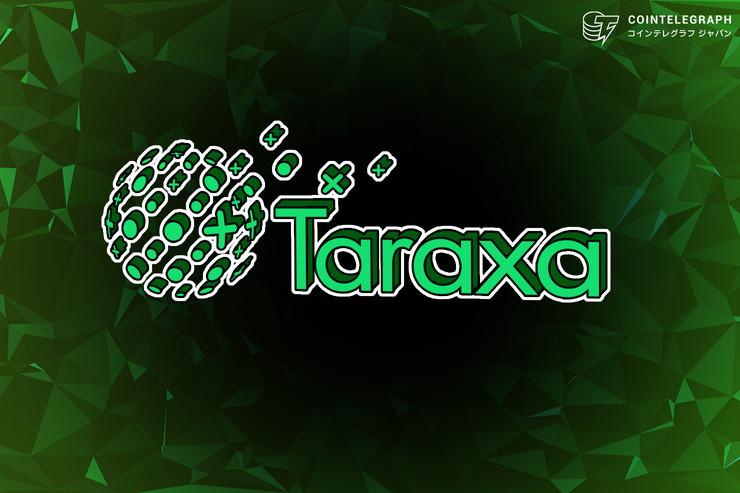 IoTデータの民主化経済圏を目指す、シリコンバレー発ブロックチェーン企業 「Taraxa(タラクサ)」が、LONGHASH Japanとパートナーシップで日本市場進出へ