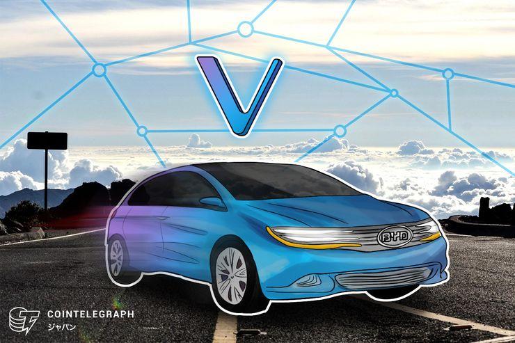 VeChainが中国EV大手BYDと提携、ブロックチェーンでCO2削減 車両データのプラットフォーム構築へ