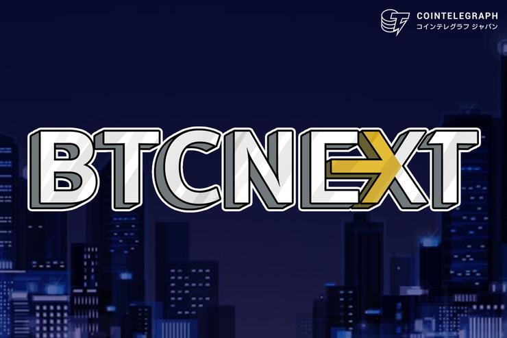 BTCNEXTがBNXトークンの店頭販売を9月に開始!