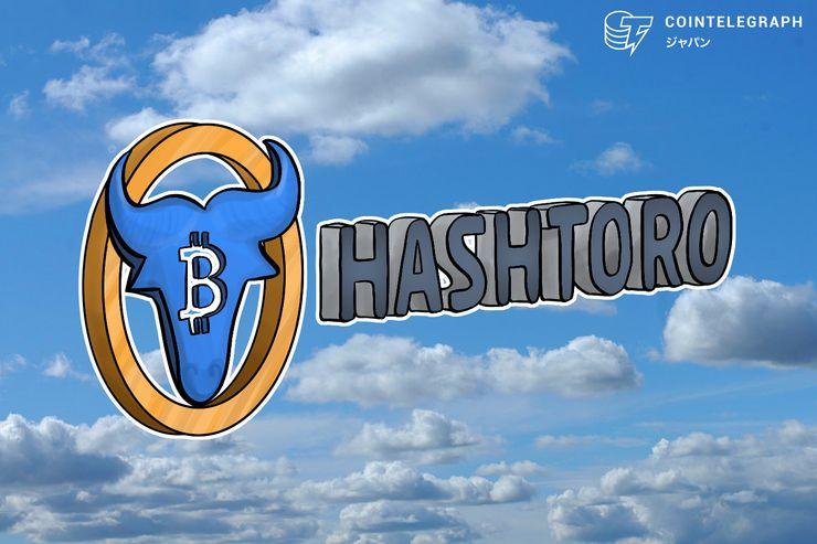 より高い仮想通貨利益のためのHashtoroクラウドマイニングプラン