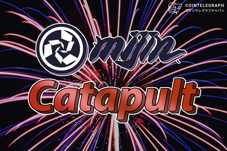 次世代ブロックチェーンプラットフォーム 「mijin Catapult (v.2)」製品版を一般公開 ーエンタープライズ・ライセンスを提供開始ー