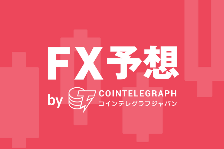 【ポンド円FX予想】下値模索の展開