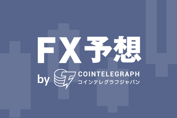 【ドル円FX予想】新型コロナウイルスへの警戒が必要