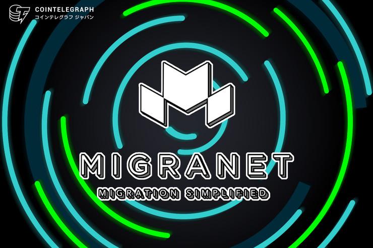 移民申請プラットフォームMigranetプロジェクトがIDAXを通じてローンチ
