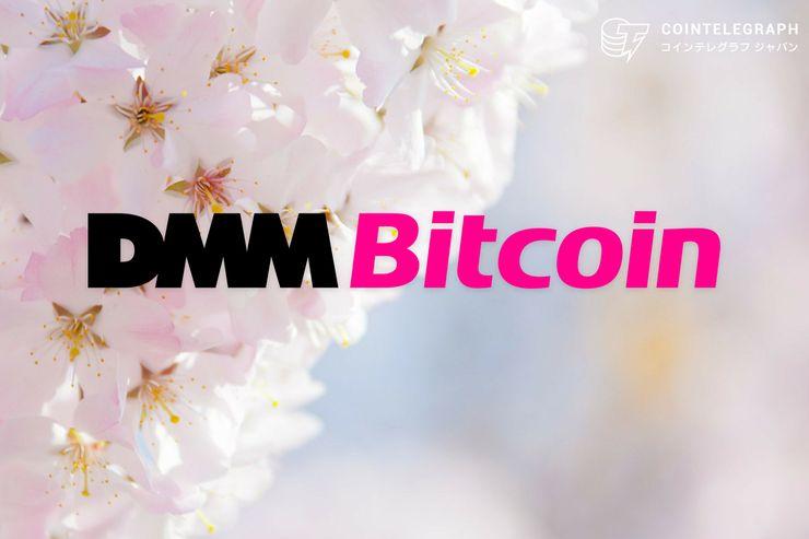 【DMM Bitcoin】総額100万円の取引高キャンペーンなど春の4大キャンペーンを実施!