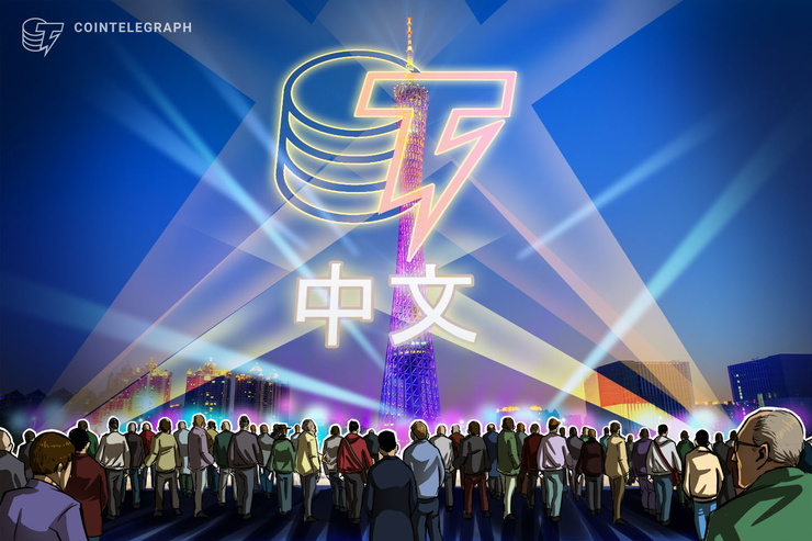 Cointelegraph Announces Chinese HQ, Bolstering Its International Expansion