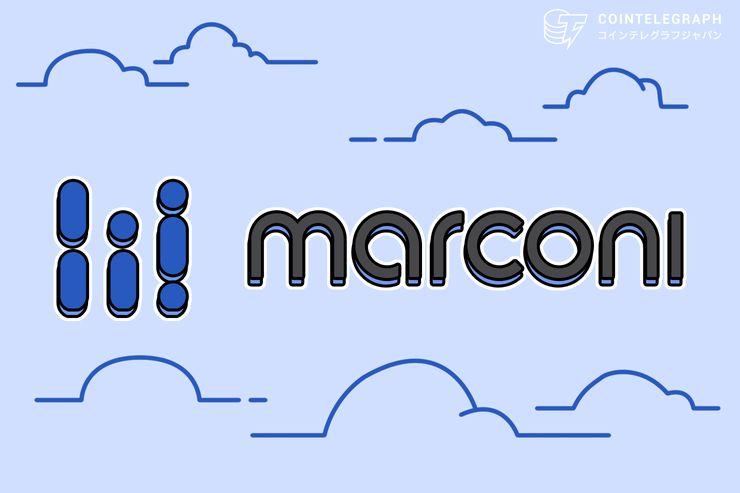 米マルコーニ 複数のクラウドを一括管理できる開発者向けテストネットワークをリリース