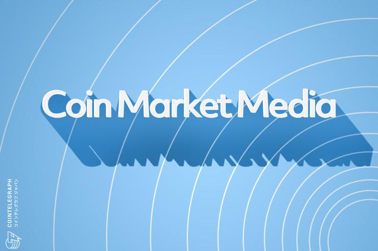 【参加費無料】ブロックチェーンに特化したコインマーケットメディアが5月27日(月)に第3回ミートアップを秋葉原にて開催