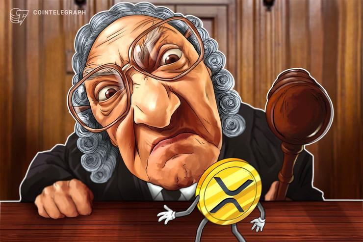 仮想通貨XRPの有価証券性をめぐる訴訟、リップルの棄却申し立て認められず|原告側勝利で継続へ【ニュース】