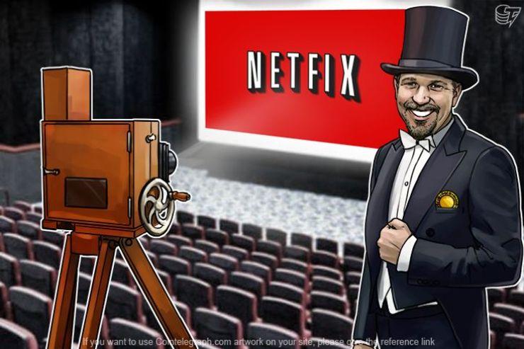 Netflix、ビットコイン採用に前向き | コインテレグラフ