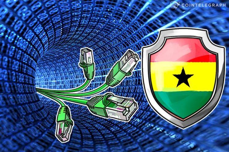 ガーナにおけるインターネットセキュリティの発展、そしてビットコイン